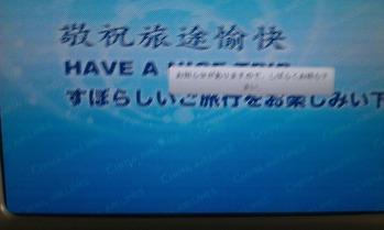 中華航空の座席モニターに表示された奇妙な日本語