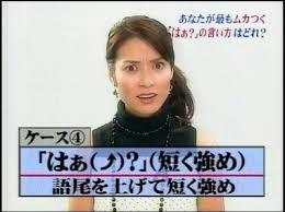 日本人には聞くに堪えない「はぁ?」