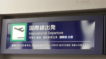 岡山台湾便が通年運航復活する日はあるのか?