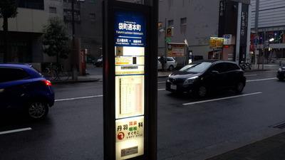 日本のバスの時刻表