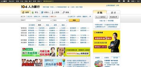 台湾最大手のネット系人材会社104の画面
