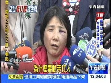 台湾でもおばさんは強い