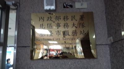 忘れたころにやってくる外国人居留証の延長(写真は基隆の移民局)