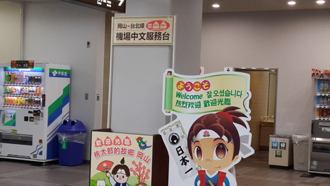 台湾便ができた岡山空港