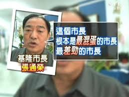 メディアで叩かれる張通栄基隆市長