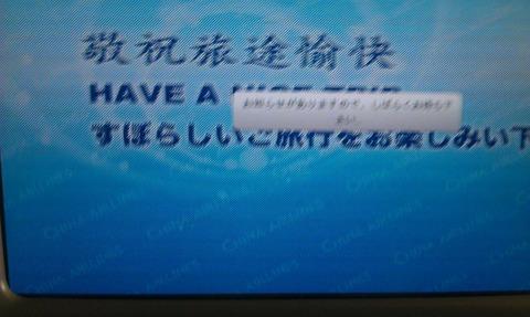 台湾着陸直後に表示されたモニター