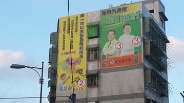 台湾中の耳目を集めた基隆市長選挙