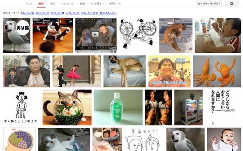 「おもしろい」を画像検索