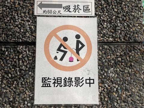 基隆で見つけた野糞禁止標識