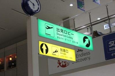 岡山直行便は関空便+国内交通費より高い