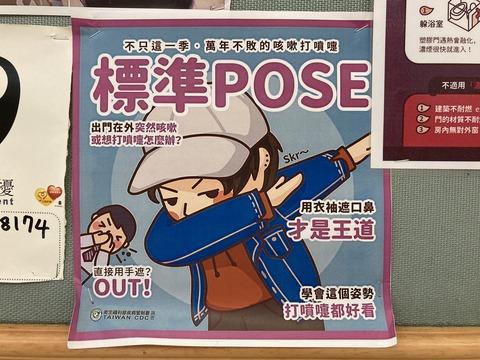 台湾の啓蒙ポスター