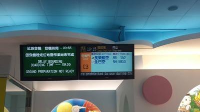 台湾台北から岡山直行便を利用してみた雑感