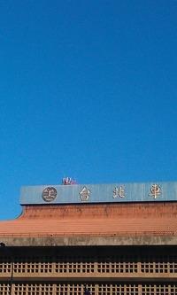 朝から快晴の台北
