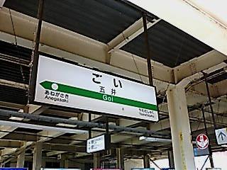 20070603-01「魔境・五井駅」