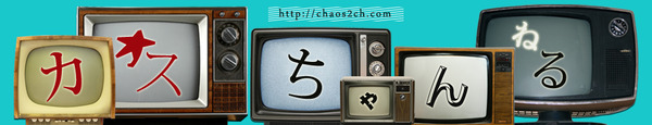 chaos-channel
