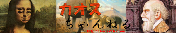 chaos_channel_top2