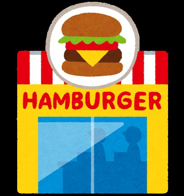 building_food_hambuger1