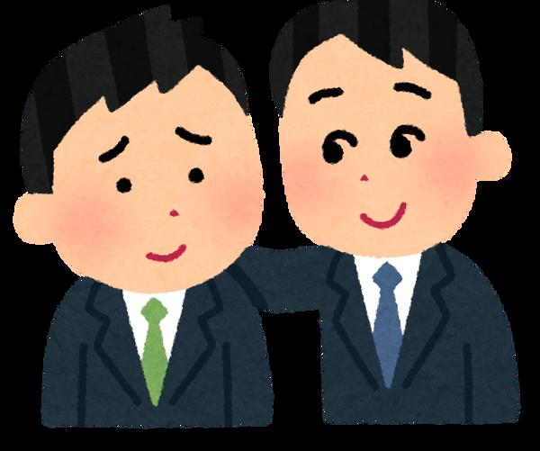 friends_hagemasu_businessman