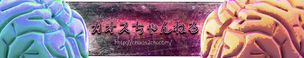 e_chaoszaq