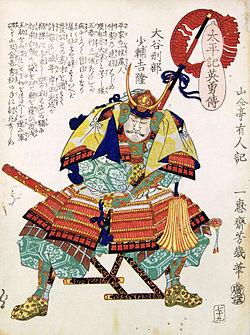 Ōtani_Yoshitsugu