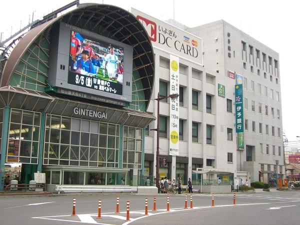 1280px-Gintengai_Shopping_Street_(Matuyama_City)