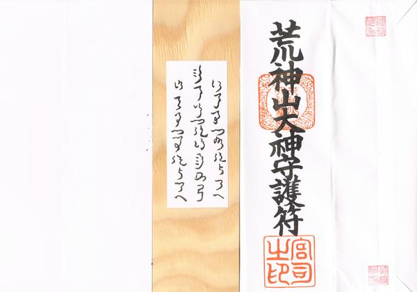 1280px-Koujin_yama