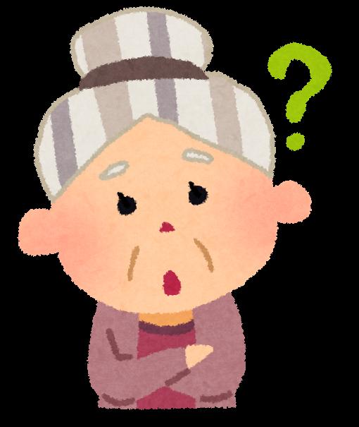 obaasan_question