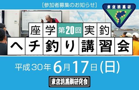 course2018