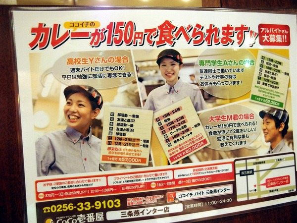 09s-バイト募集IMGP4165