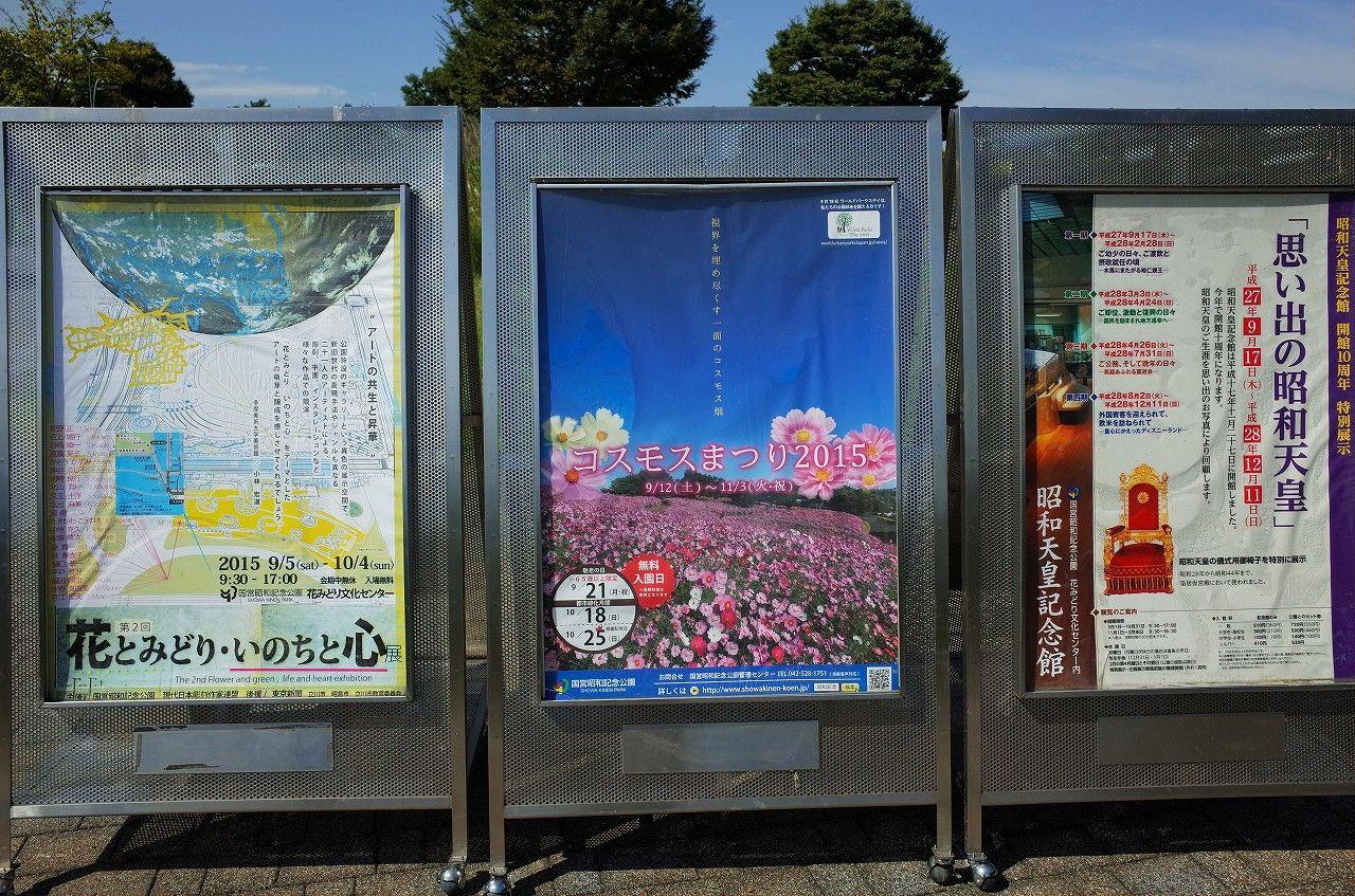 入場 料 昭和 記念 公園