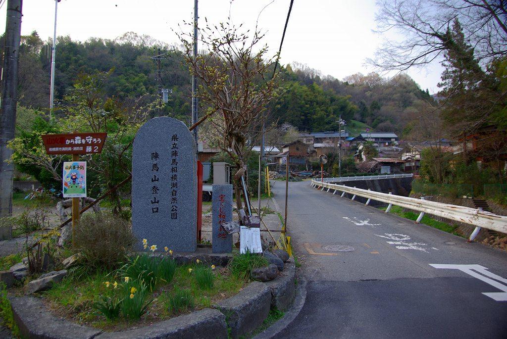 高尾山~陣馬山縦走 花見ハイキング 東京都・神奈川県(2 ...