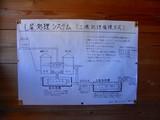 53 北横岳ヒュッテ有料トイレし尿処理システム