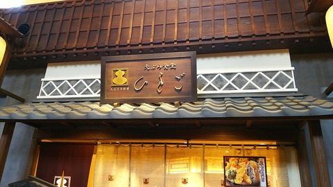 天ぷら食堂 ひさご 江戸NOREN1階 1