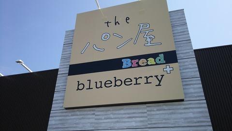 Theパン屋blueberry