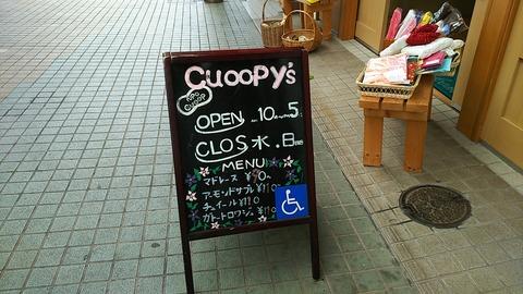 Cuoopy's 伊東市キネマ通り 2