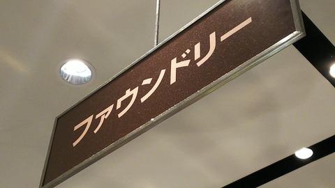 ファウンドリー 三越銀座店 1