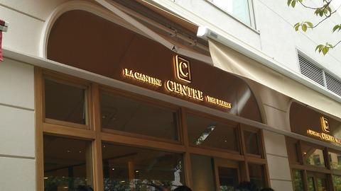 Centre・La・Cantine
