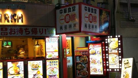 中華食堂一番館 サンシャイン60通り店 1