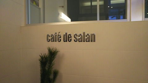 Cafe de Salon 嵐山渡月橋前 2