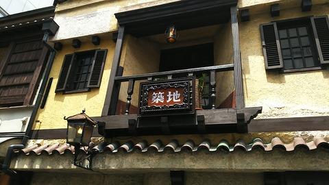 築地 京都 2