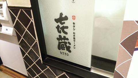 㐂蔵 東京ラーメンストリート 八重洲地下街 2