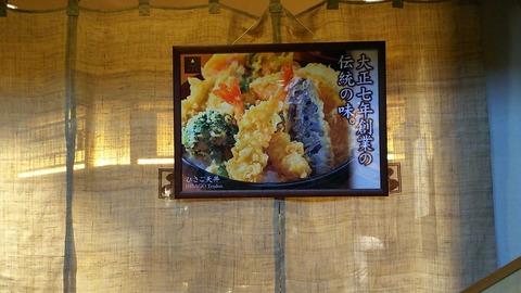天ぷら食堂 ひさご 江戸NOREN1階 2