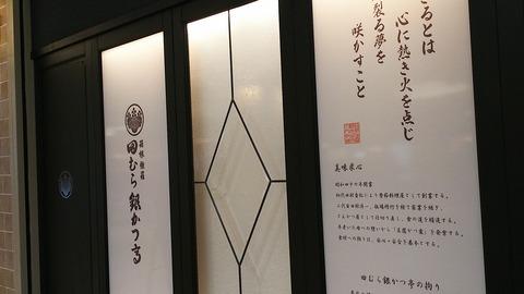 田むら 銀かつ亭 小田原地下街 3