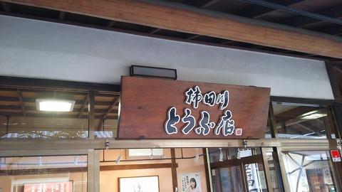 柿田川とうふ店