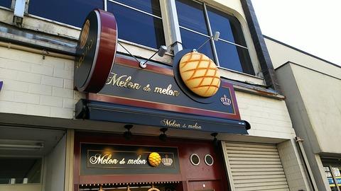 Melon de Melon 三島広小路店 1
