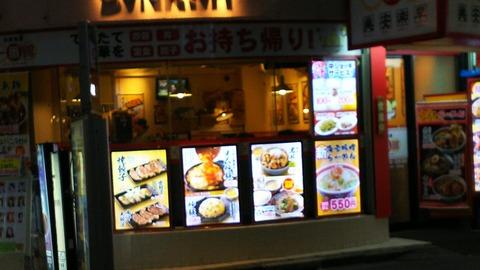 中華食堂一番館 サンシャイン60通り店 2