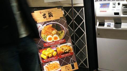 㐂蔵 東京ラーメンストリート 八重洲地下街 1