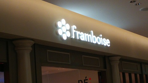 Framboise 銀座シックス店 1