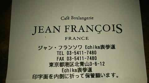 Jean Francois エチカ表参道 7