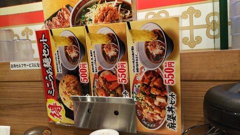 中華食堂一番館 サンシャイン60通り店 4